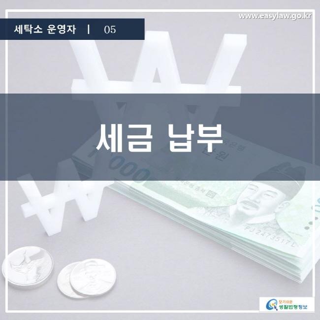 세탁소 운영자 | 05 세금 납부 www.easylaw.go.kr 찾기 쉬운 생활법령정보 로고